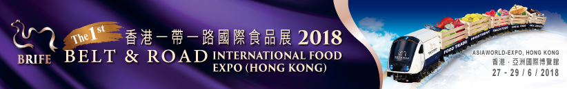 The 1st BRIFE Belt & Road International Food Expo in Hong Kong